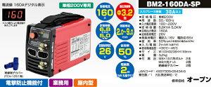 日動工業200V専用デジタルインバーター直流溶接機BM12-160DA溶接電流:160A