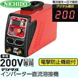 日動工業 200V専用デジタルインバーター直流溶接機 BM2-200DA 溶接電流:200A【在庫有り】【あす楽】