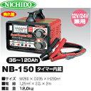 日動工業 タイマー内蔵急速充電器 12V/24Vバッテリー兼用 NB-150 連続充電電流:20A(12V)/10A(24V)