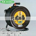 日動工業 50mコードリール 単相200V標準型ドラム(屋内用) NDN-EB250F-20A-3P アース付(漏電保護専用) コンセント…