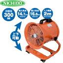 日動工業 業務用送風機 ダイナミックファン DF-300CA AC100V・50Hz/60Hz兼用 羽根径:300mm【在庫有り】【あす楽】