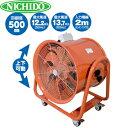 日動工業 業務用送風機 ダイナミックファン DF-500CA AC100V・50Hz/60Hz兼用 羽根径:500mm [代引不可商品]