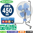 日動工業 工場扇(業務用扇風機)  K-N450E-ST φ45cmファン キャスター付床スタンド式 アース付 AC100V・50Hz/60Hz兼用