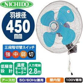 日動工業 工場扇(業務用扇風機)  K-WNV450E φ45cmファン 壁掛式 アース付 AC100V・50Hz/60Hz兼用 壁掛け扇【在庫有り】