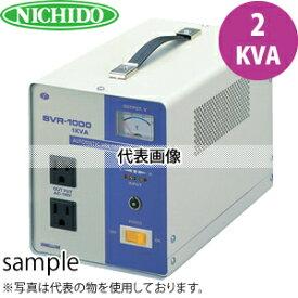 日動工業 交流安定化電源 SVR-2000 (AC80V〜AC120V⇒AC100V) 容量2KVA