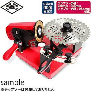 ニシガキ 草刈用チップソー刃研磨機 刃研ぎ名人チップソー N-822 【在庫有り】