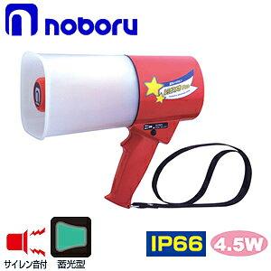 ノボル電機 トランジスターメガホン TS-533L 蓄光/赤 4.5W 蓄光・耐塵・耐水型 IP66 サイレン音付