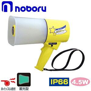 ノボル電機 トランジスターメガホン TS-534L 蓄光/黄 4.5W 蓄光・耐塵・耐水型 IP66 ホイッスル音付