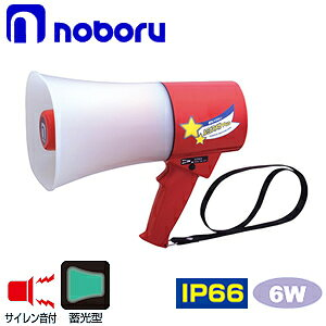 ノボル電機 トランジスターメガホン TS-633L 蓄光/赤 6W 蓄光・耐塵・耐水型 IP66 サイレン音付