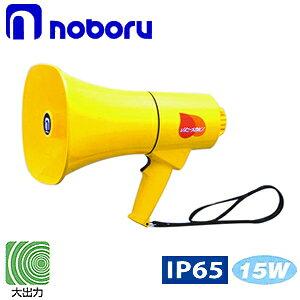 ノボル電機 トランジスターメガホン TS-711 大出力15W 防水 黄 IP65(防噴流形)