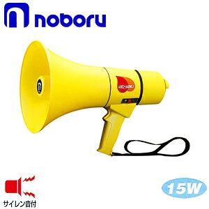 ノボル電機 トランジスターメガホン TS-803 15W 防水 IPX4(防まつ形) セフティー サイレン音付