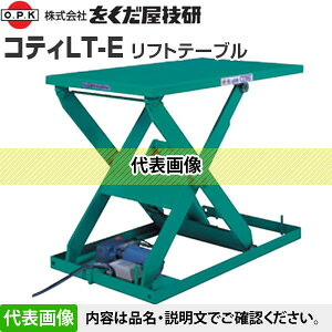 をくだ屋技研(O.P.K) リフトテーブル コティLT-E  LT-E100-0609 [配送制限商品]