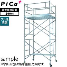 【期間限定8月まで】 ピカ(Pica) アルミローリングタワー アルミパイプ製移動式足場 ARA-3HA 3段セットアウトリガー付 [送料別途お見積り]