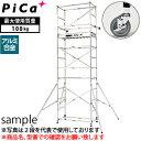 ピカ(Pica) アルミ製 ハッスルタワーワイドタイプ ATL-2WAJS (ATL-2WA + ATL-JS) 【在庫有り】[個人宅配送不可]