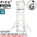 ピカ(Pica) アルミ製 ハッスルタワー ATL-3AJS (ATL-3A + ATL-JS) 【在庫有り】[個人宅配送不可]