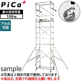 ピカ(Pica) アルミ製 ハッスルタワー ATL-3AJS (ATL-3A + ATL-JS) [個人宅配送不可]【在庫有り】