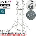 ピカ(Pica) アルミ製 ハッスルタワー ATL-3ARC (ATL-3A + ATL-JS + ATL-RDA) [個人宅配送不可]