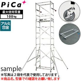 ピカ(Pica) アルミ製 ハッスルタワー ATL-3ARC (ATL-3A + ATL-JS + ATL-RDA) [個人宅配送不可]【在庫有り】