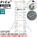 ピカ(Pica) アルミ製 ハッスルタワーワイドタイプ ATL-3WARC (ATL-3WA + ATL-JS + ATL-RDWA) [個人宅配送不可]