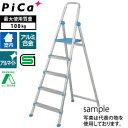 ピカ(Pica) アルミ製 上わく付き踏台 コメット CTB-5C