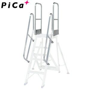 ピカ(Pica) アルミ製 折りたたみ式作業台用オプション DXR-TE1 階段両手すり 天場二方 [大型・重量物]