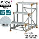 ピカ(Pica) アルミ作業台 FG-369C [配送制限商品]