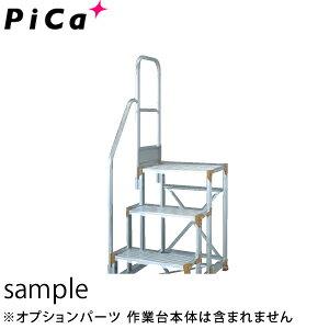 ピカ(Pica) FG型アルミ作業台用オプション FG-TE8B 階段片手すり 高さ900mm [配送制限商品]