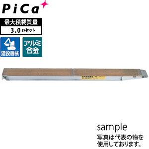 ピカ(Pica) アルミブリッジ KB-360-24-3.0 積載荷重:3トン [大型・重量物]