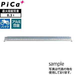 ピカ(Pica) アルミブリッジ バイク用 ツメフック MC-240T 積載荷重:0.3トン [大型・重量物]