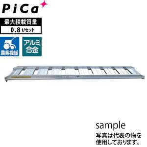 ピカ(Pica) アルミブリッジ 歩行農機用 ツメフック PBR-180-30-0.8 2本1セット 積載荷重:0.8トン/セット [大型・重量物]