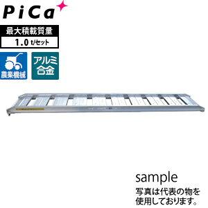 ピカ(Pica) アルミブリッジ 歩行農機用 ツメフック PBR-120-30-1.0 2本1セット 積載荷重:1トン/セット [大型・重量物]