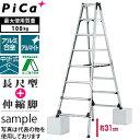ピカ(Pica) アルミ伸縮専用脚立 KS-240A [大型・重量物] ご購入前確認品