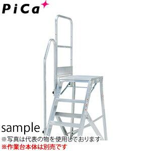ピカ(Pica) DWR型アルミ作業台用オプション DWR-TE2AB 階段片手すり [配送制限商品]