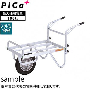 ピカ(Pica) アルミ製 3コンテナ用一輪車 CC3-3S-1 荷台長さ調節可能 [配送制限商品]