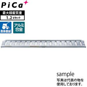 ピカ(Pica) アルミブリッジ 歩行農機用 ツメフック SBA-270-30-1.2 2本1セット 積載荷重:1.2トン/セット [大型・重量物]