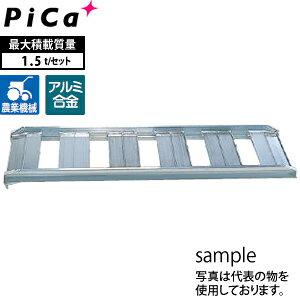 ピカ(Pica) アルミブリッジ あぜこしタイプ(SBショートタイプ) ツメフック SB-120-40-1.5 2本1セット 積載荷重:1.5トン/セット [大型・重量物]
