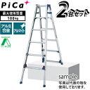 ピカ(Pica) アルミ伸縮脚立 SCL-180A 2台セット [配送制限商品]