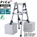 ピカ(Pica) アルミ伸縮脚立(はしご兼用) SCL-90A 高さ 0.66m〜0.97m【在庫有り】【あす楽】