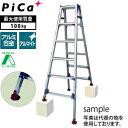 ピカ(Pica) アルミ伸縮脚立(はしご兼用) SCL-J210A 自在脚・丸型タイプ [配送制限商品]