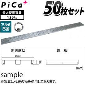 ピカ(Pica) アルミ製足場板 片面使用型足場板 3m STCR-324 : 50枚セット [大型・重量物]