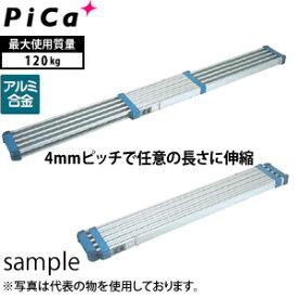 ピカ(Pica) アルミ製 両面使用型伸縮式足場板 STKD-D2523 [時間指定不可]【在庫有り】