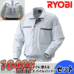 リョービ クーリングジャケット XLサイズシルバー BCJ-XL2 ファン・バッテリーセット空調服【在庫有り】【あす楽】
