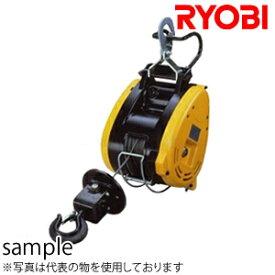 リョービ(RYOBI) 電動ウインチ WI-125 ワイヤー21M 最大吊揚荷重:130kg