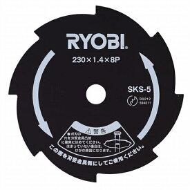 リョービ(京セラ) 芝刈機用 金属8枚刃 4900011(旧コード4900003) φ230【在庫有り】