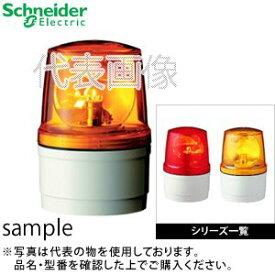 デジタル(旧アロー) ASLB-100R 電球回転灯 φ110 100V ブザー付 赤