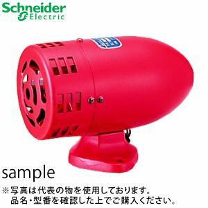 デジタル(旧アロー) BS-24-40W モーターサイレン 24V 時報・警報・信号用・片羽根 40W