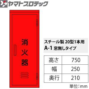ヤマトプロテック 消火器格納箱 消火器BOX・A-1 スチール・20型1本用 窓なし