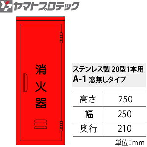 ヤマトプロテック ステンレス消火器格納箱 消火器BOX・A-1 SUS ステンレス・20型1本用 窓なし