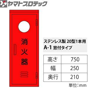 ヤマトプロテック ステンレス消火器格納箱 消火器BOX・A-1 SUS ステンレス・20型1本用 窓あり
