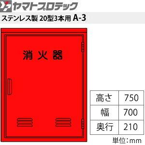 ヤマトプロテック ステンレス消火器格納箱 消火器BOX・A-3 SUS ステンレス・20型3本用 窓なし [大型・重量物] ご購入前確認品